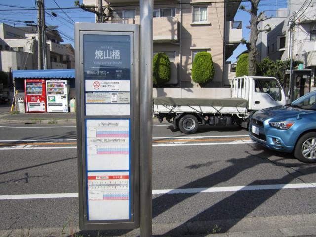 名古屋市バス停「焼山橋」の写真