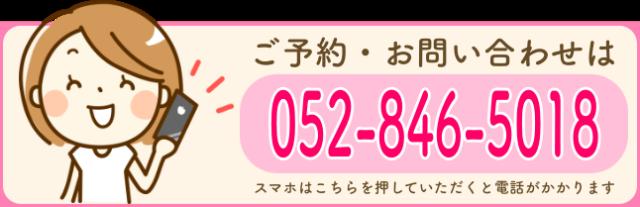 ご予約・お問合せは 0528465018