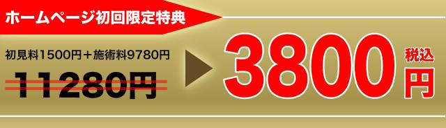 ホームページ初回限定特典3800円