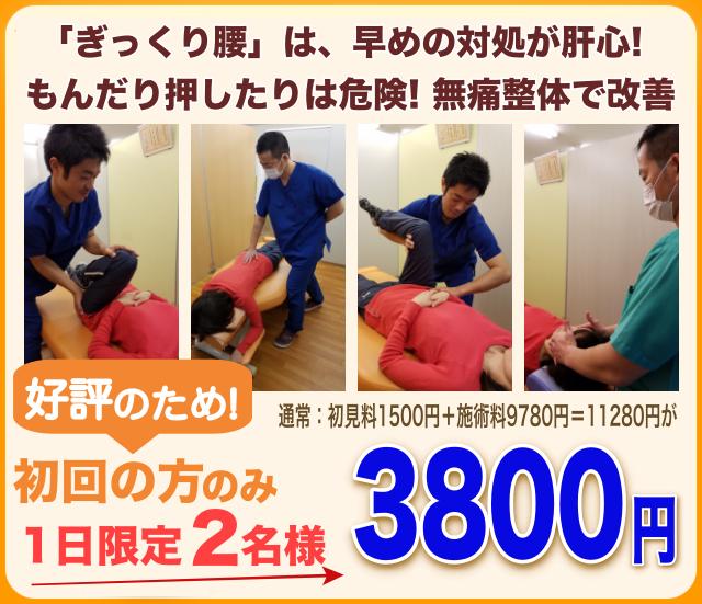 ぎっくり腰初回限定特典3800円