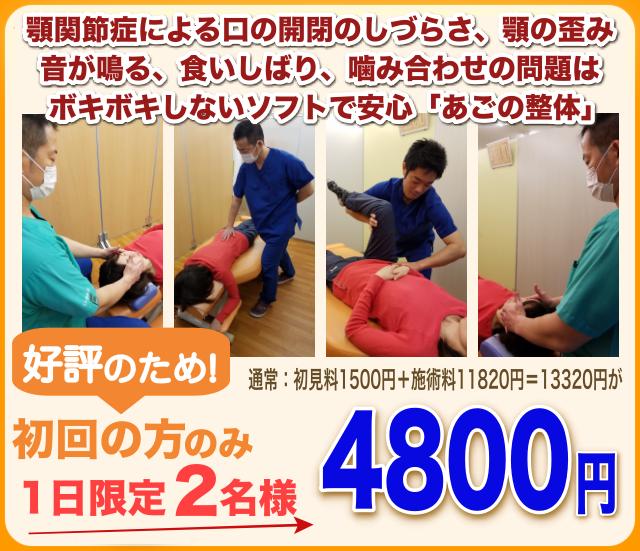 ホームページ限定特典、顎関節症専門施術「あごの整体」初回お試し4800円