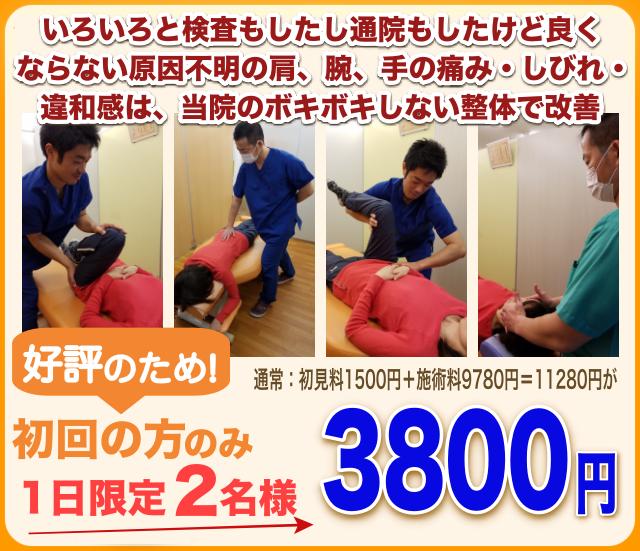 ホームページ限定特典3800円、原因不明の手、腕、肩の症状