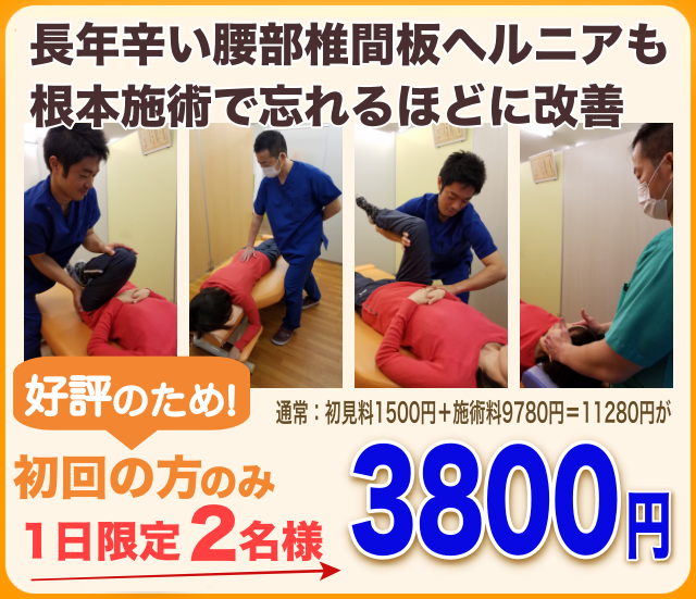 長年辛い腰部椎間板ヘルニアも根本施術で忘れるほど改善初回お試し1日2名様限定3800円