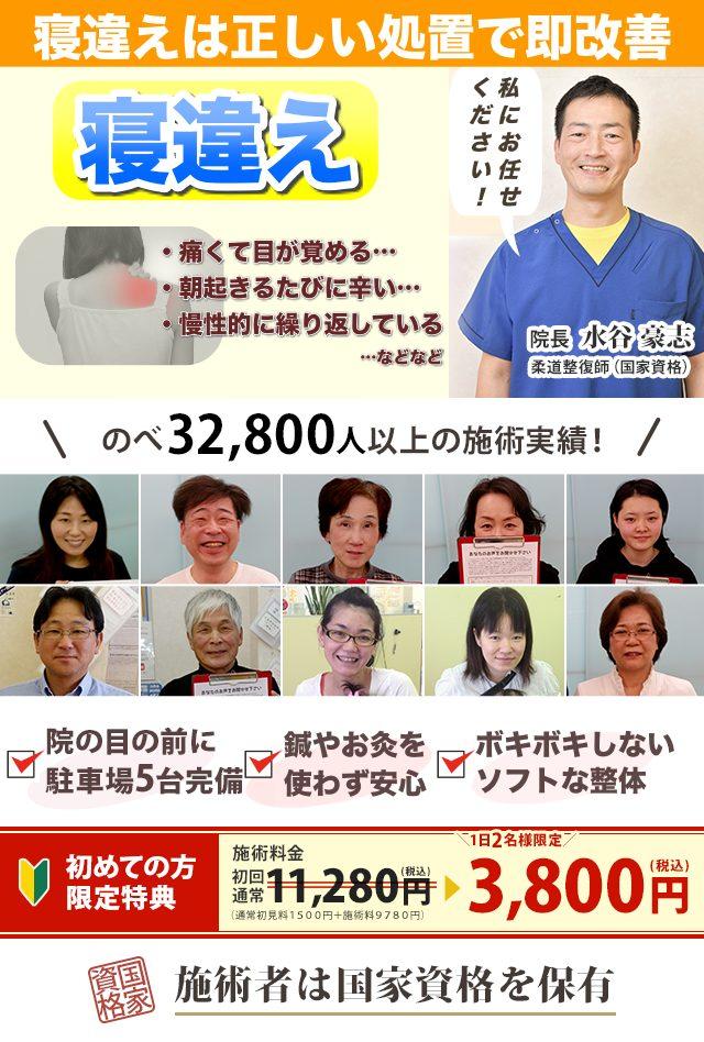 寝違え改善トップページとお試し3800円