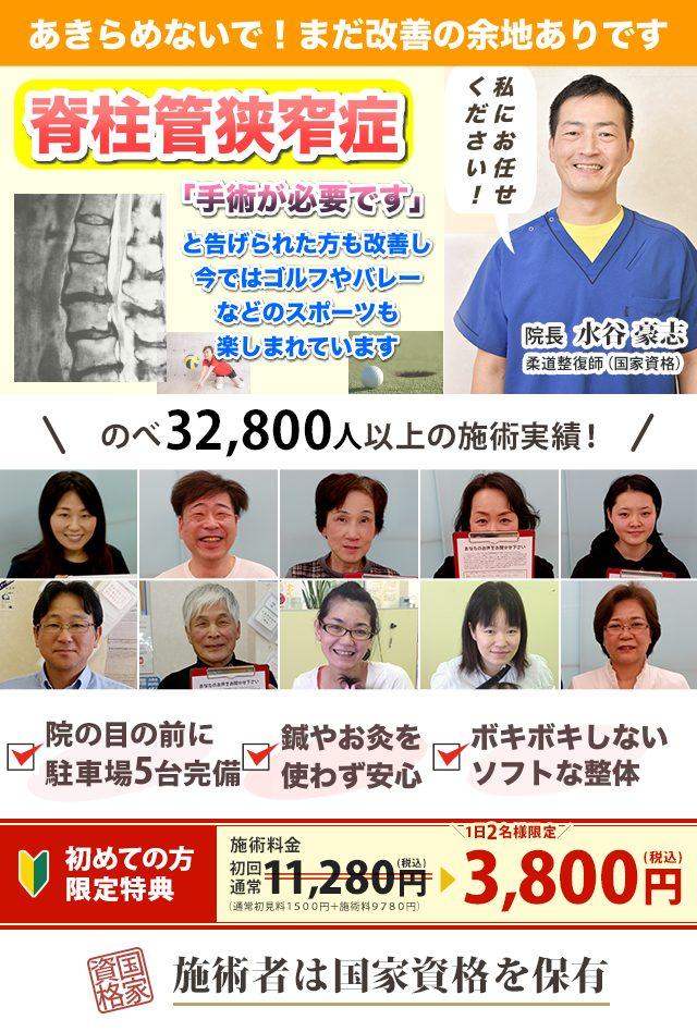 脊柱管狭窄症「あきらめないで!まだ改善の余地ありです」ヘッダー画像