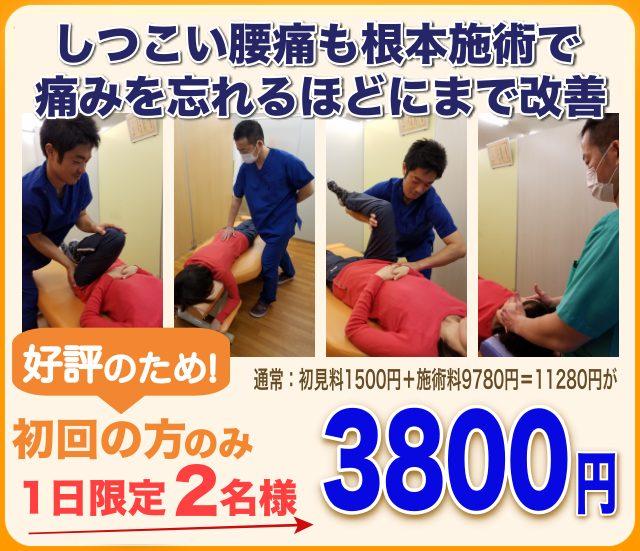 しつこい腰痛も根本施術で痛みを忘れるまでに改善初回お試し価格3800円1日限定2名様